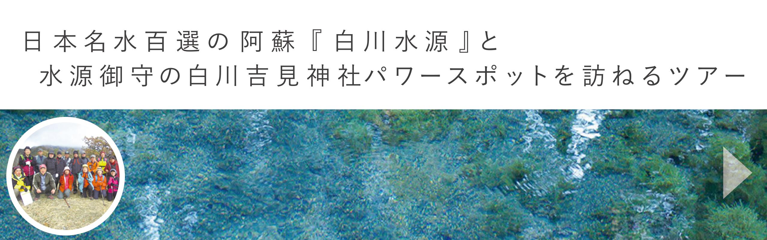 日本名水百選の阿蘇『白川水源』と水源御守の白川吉見神社パワースポットを訪ねるツアー|aini