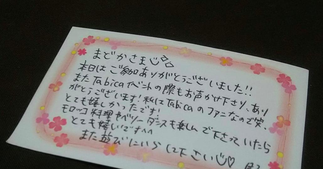 体験の最後に「手紙を渡す・渡し合う」