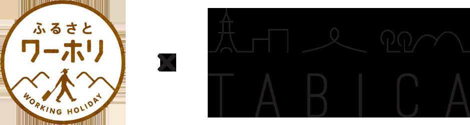 ふるさとワーキングホリデー × TABICA