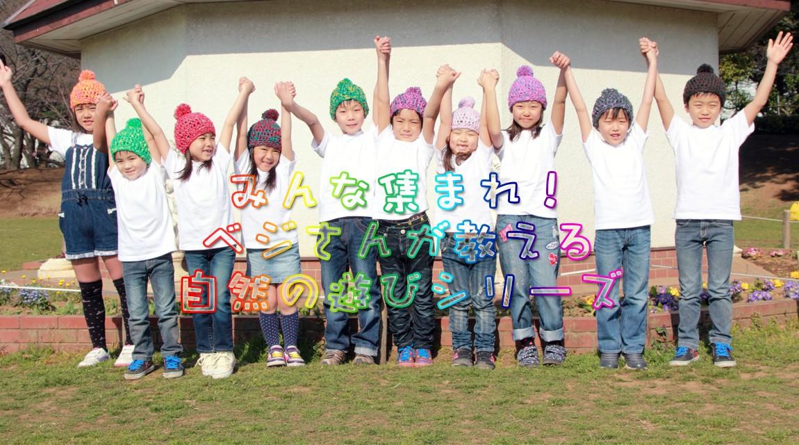 【二子玉川でトランポリン!】子供は何人でも無料!大人気ベジさんとの自然遊びでオトナも子供に戻っちゃう!?