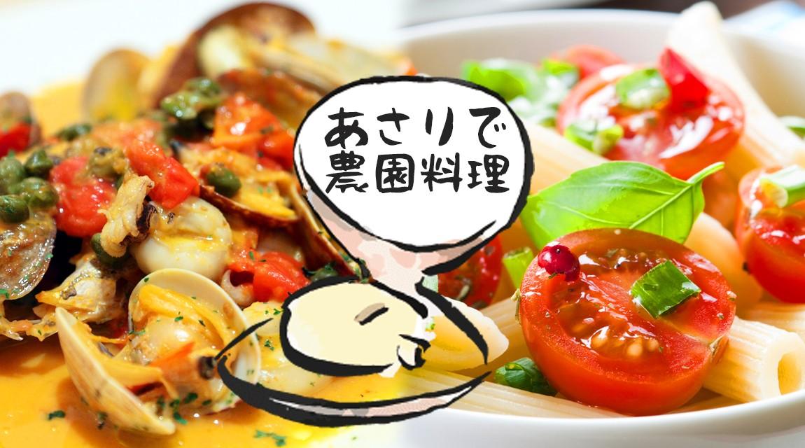 【千葉・木更津】潮干狩りでとってきたアサリでボンゴレとアクアパッツァ!〜農園野菜収穫で新鮮サラダも〜