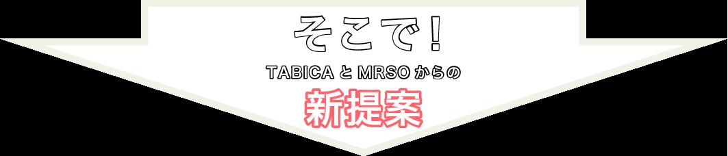 そこで!TABICAとMRSOからの新提案