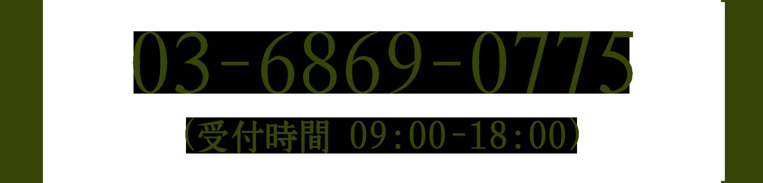 03-6869-0775(受付時間 09:00-18:00)