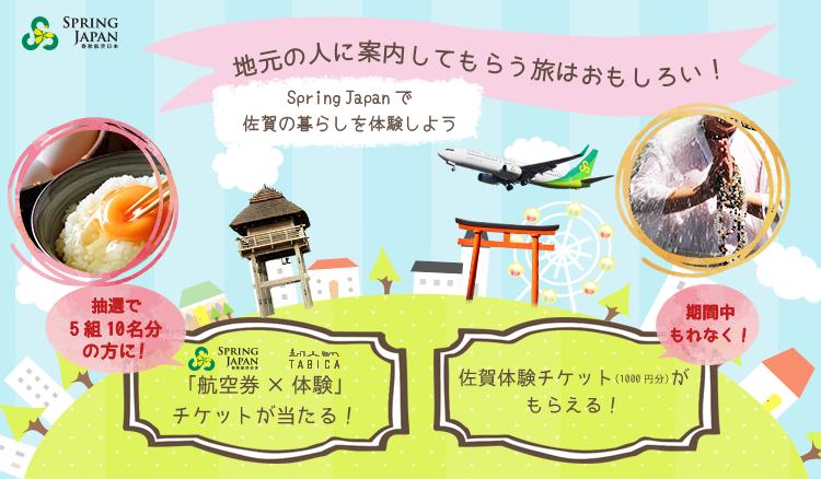Spring Japan x TABICA