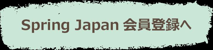 「Spring Japan会員登録へ」