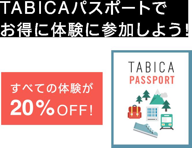 TABICAパスポートでお得に体験に参加しよう!