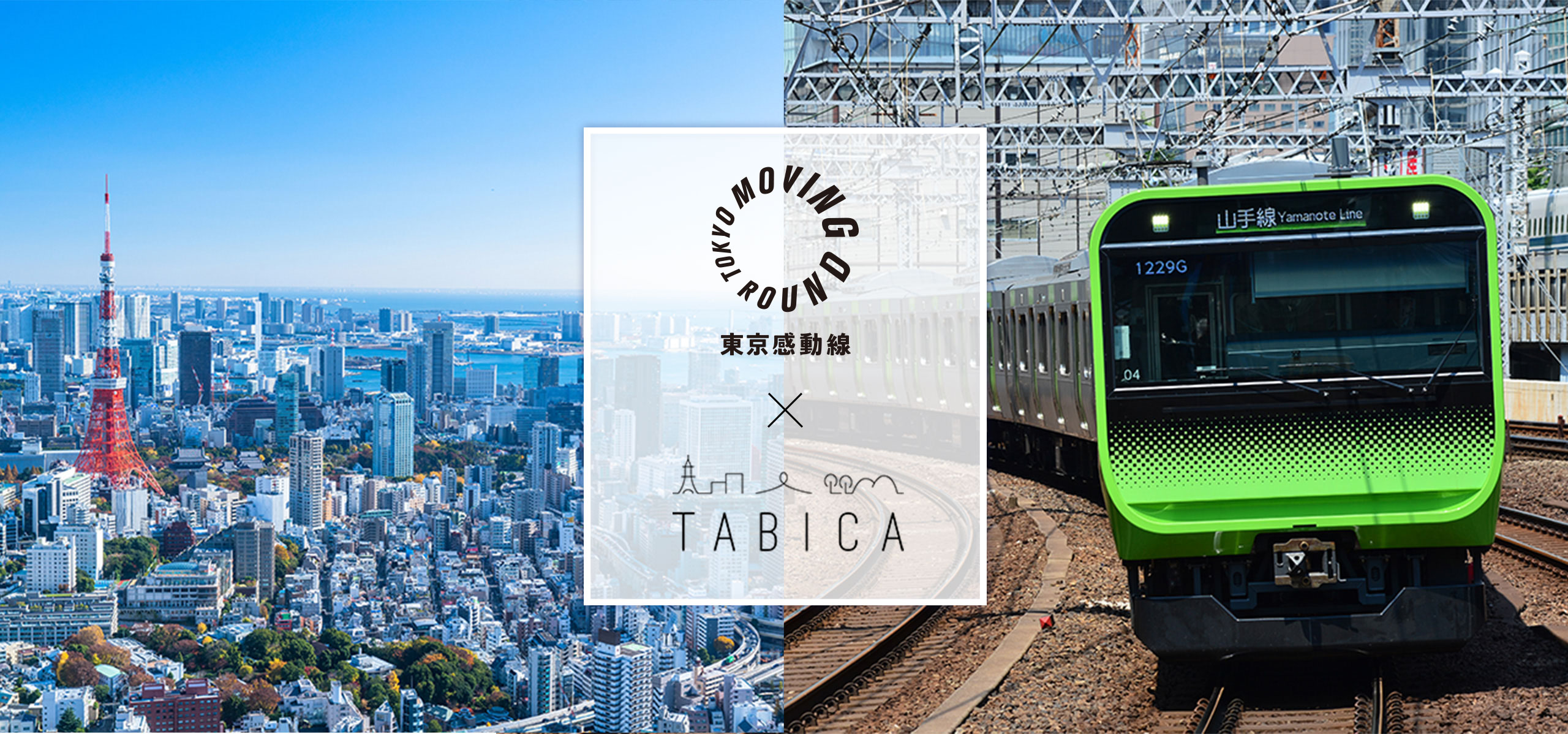 東京感動線/TOKYO MOVING ROUND×TABICA