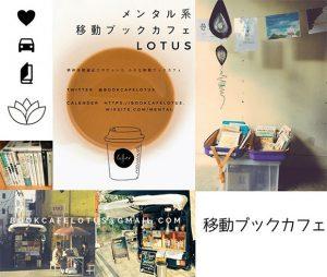 【東京:代々木】移動ブックカフェでキッチンカー体験!