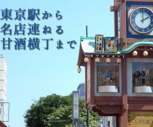 【日本橋】東京駅から名店連なる甘酒横丁まで!食と歴史を辿る街歩き