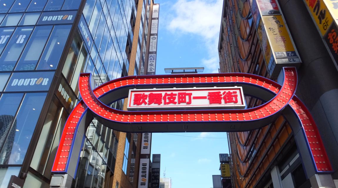 歌舞伎町の様子