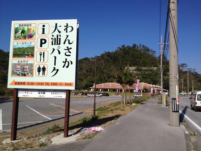 沖縄わんさかパーク
