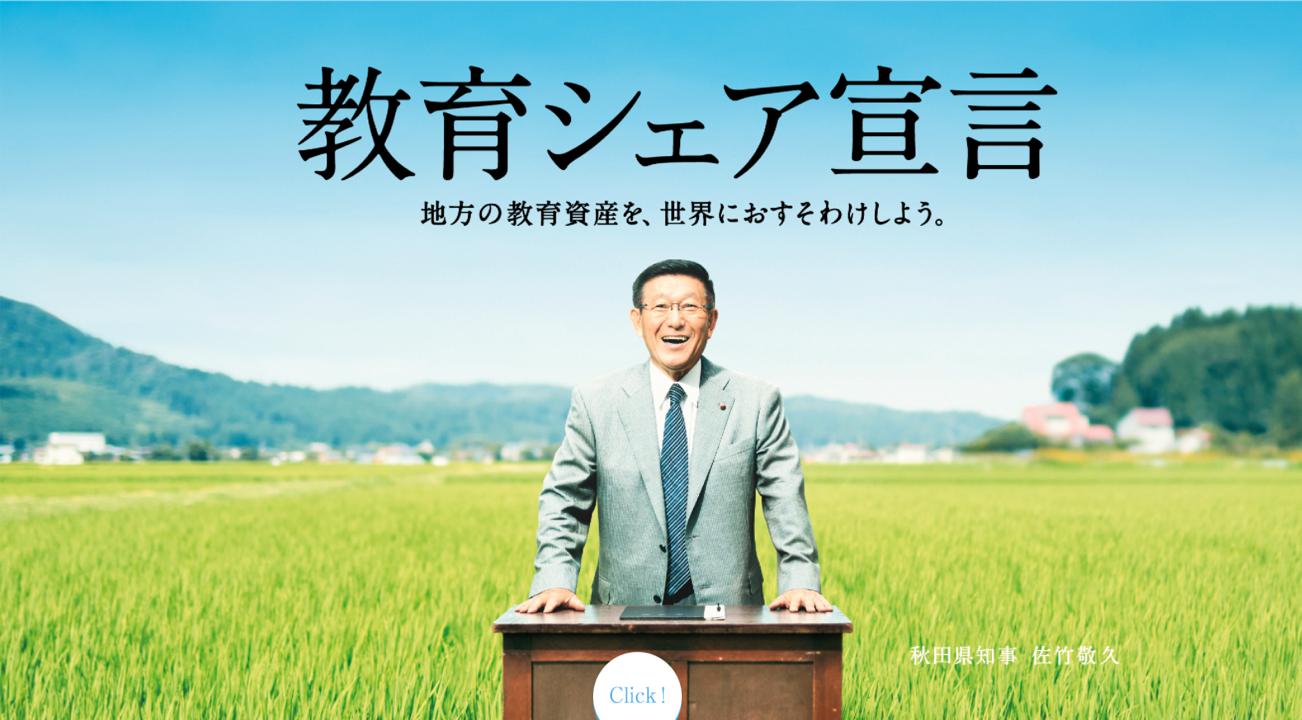 秋田 県 五城目 町