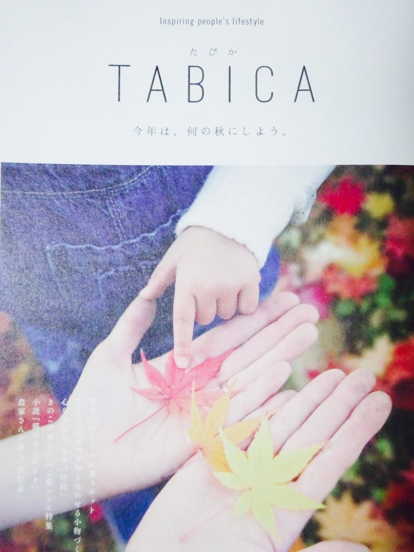 TABICAのブックレット